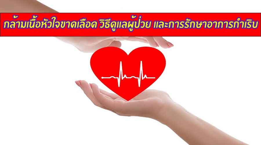 กล้ามเนื้อหัวใจขาดเลือด