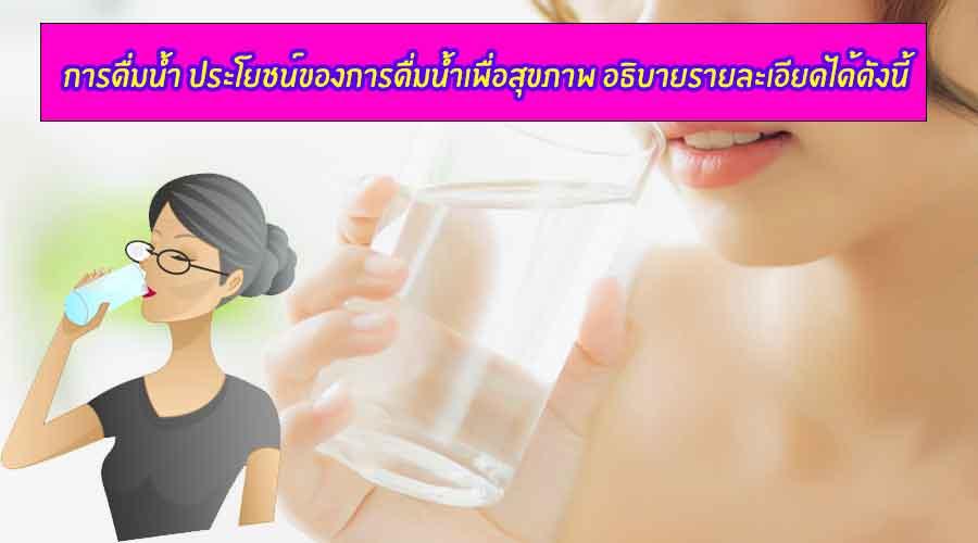 การดื่มน้ำ