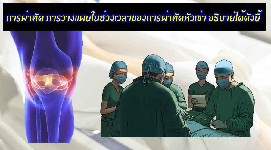 การผ่าตัด